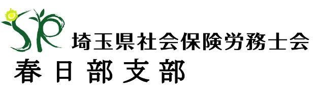 埼玉県社会保険労務士会 春日部支部
